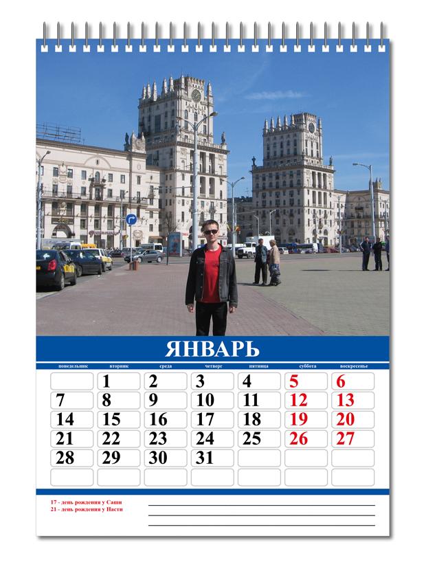 Перекидной календарь на 2013 год