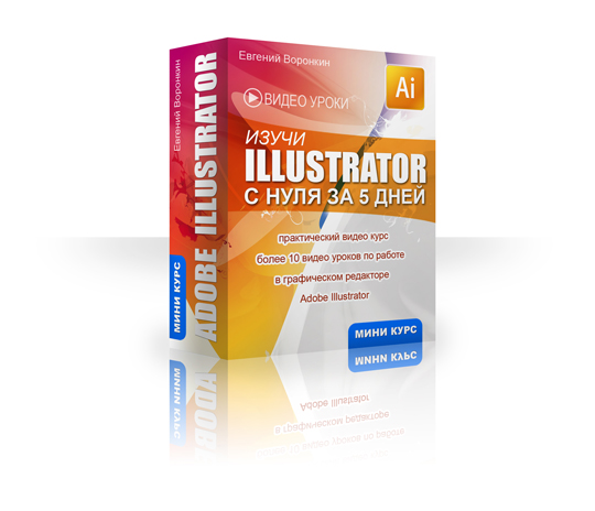 Изучи Illustrator с нуля за 5 дней