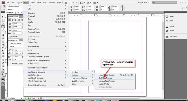 Индизайн как сделать нумерацию страниц