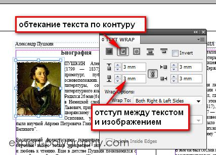 Как в индизайне сделать обтекание текстом картинки