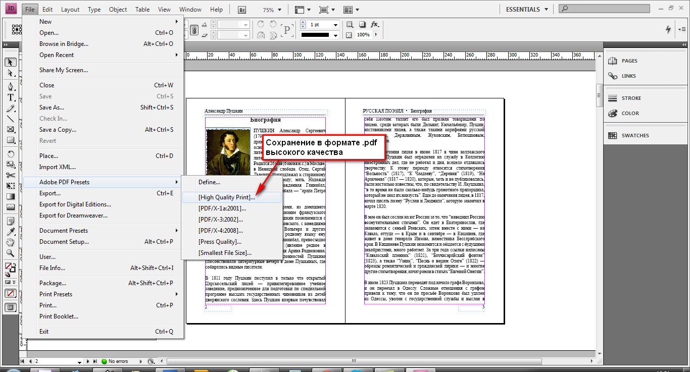 Сохранение в .pdf высокого качества