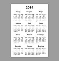 Календарная сетка на любой год за 10 минут