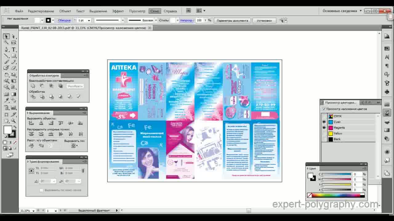 Просмотр цветоделения в Illustrator