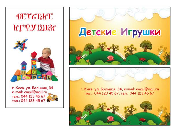 Визитка магазина детских игрушек