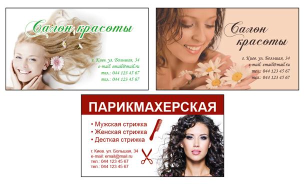 Визитка салона красоты или парикмахерской