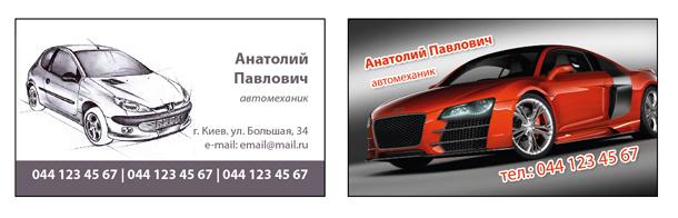 Визитка для автомеханика