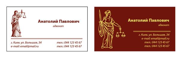 Визитка с юридическими услугами