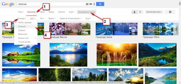 Поиск фото хорошего качества в интернете