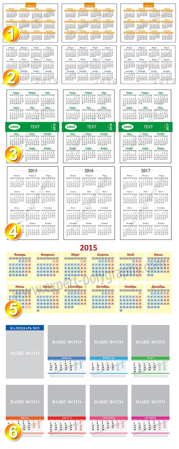 Набор календарных сеток на 2015, 16, 17 г. Скачать бесплатно.