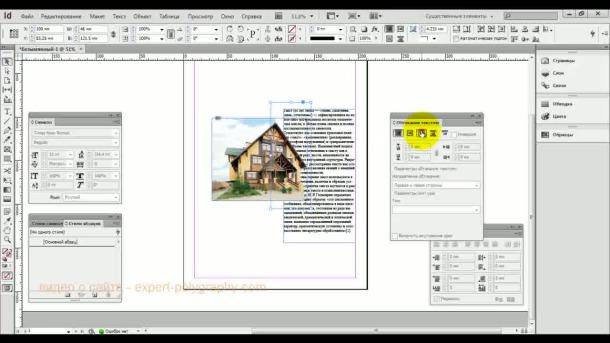 Индизайн как сделать обтекание картинки 499