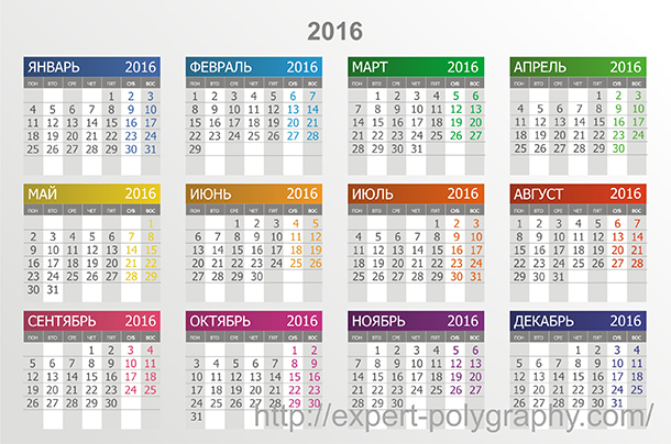 Календари и календарные сетки на 2016, 2017, 2018, 2019, 2020 годы.