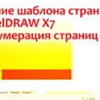 Создание шаблона страницы в CorelDRAW + нумерация