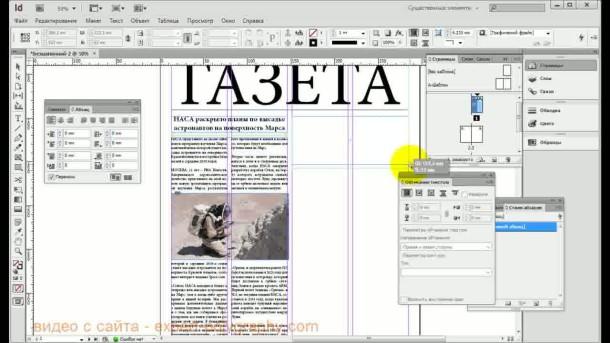 программы для создания газет - фото 4