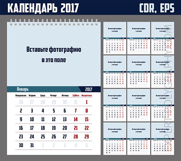 Настенный календарь 2017. Поле для фото. Скачать бесплатно