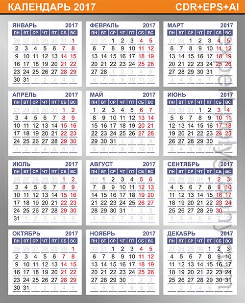 Векторная календарная сетка 2017. CDR, AI, EPS.