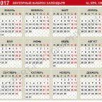 Календарная сетка 2017, 2018. Векторный шаблон AI, EPS, CDR.