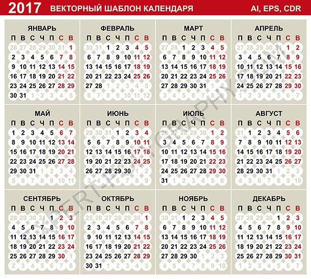Календарная сетка 2017. Векторный шаблон AI, EPS, CDR.