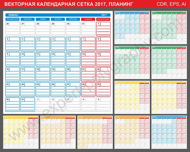 Календарная сетка 2017, планинг. Векторный шаблон.