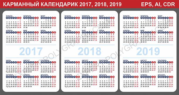 бежевая календарь на 2017 год 18 качестве
