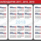 Карманный календарик 2017, 2018, 2019. Векторный шаблон.