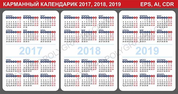 На печать календарь на 2017-2018 год