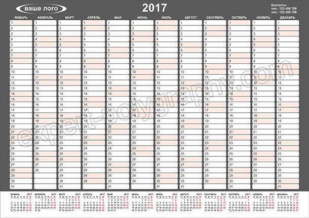Планинг датированный на 2017 год. Векторный шаблон для макета.