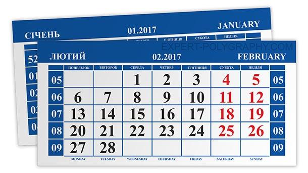 Квартальный календарь 2017 на украинском. CDR+EPS