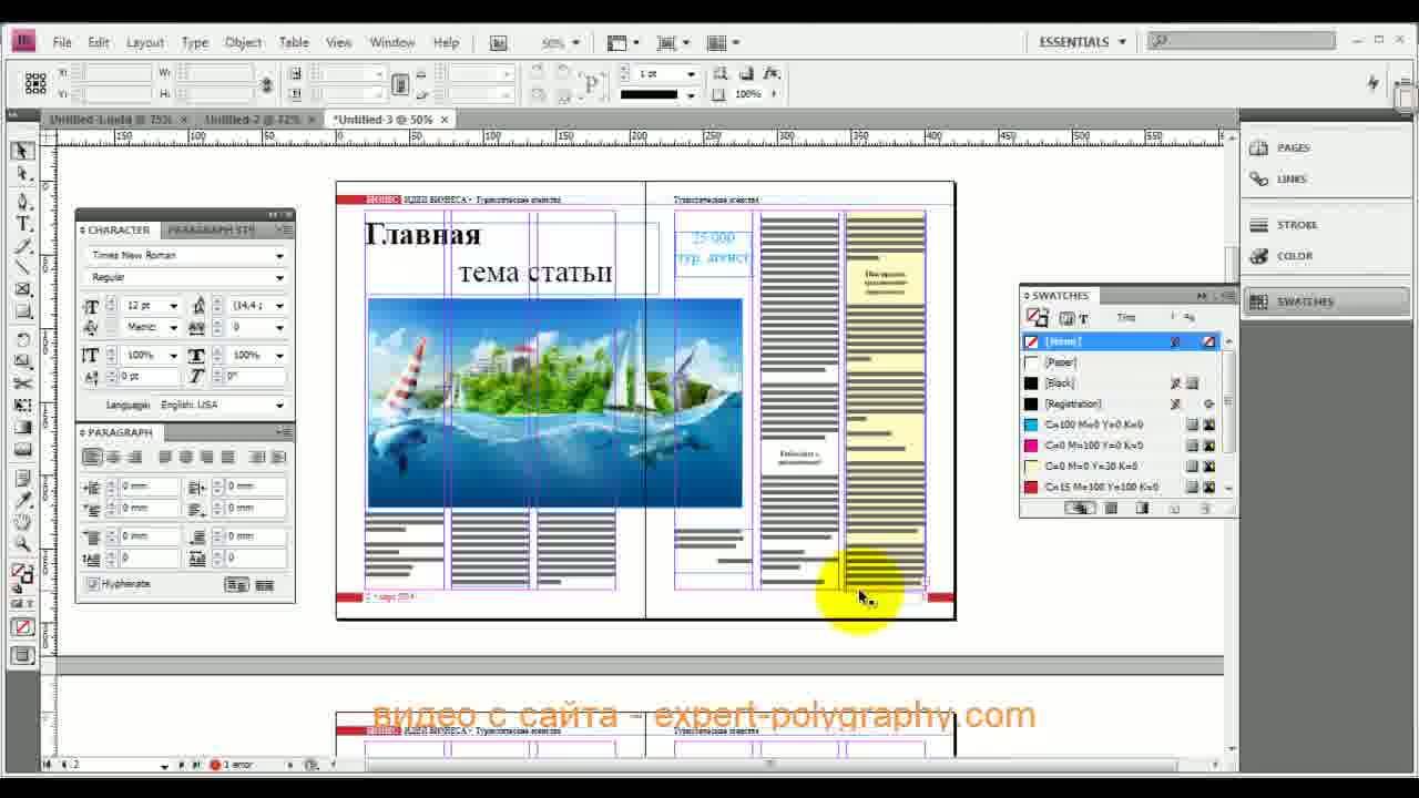 программы для вёрстки газет и журналов