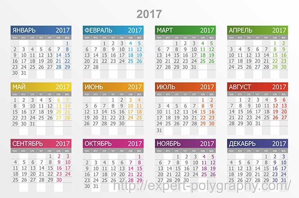 Скачать календарь — 3mu. Ru.
