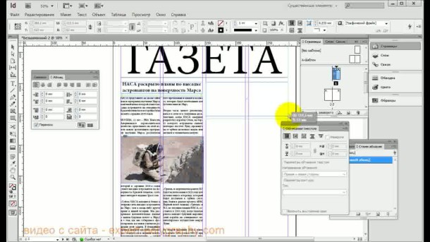 Программы adobe indesign для газеты