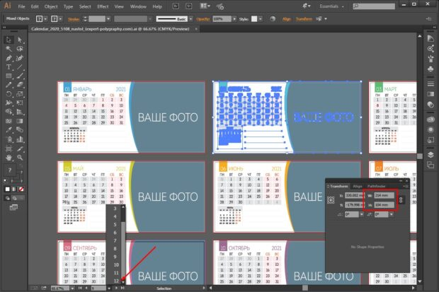 В программе Adobe Illustrator шаблон календаря 2021 года